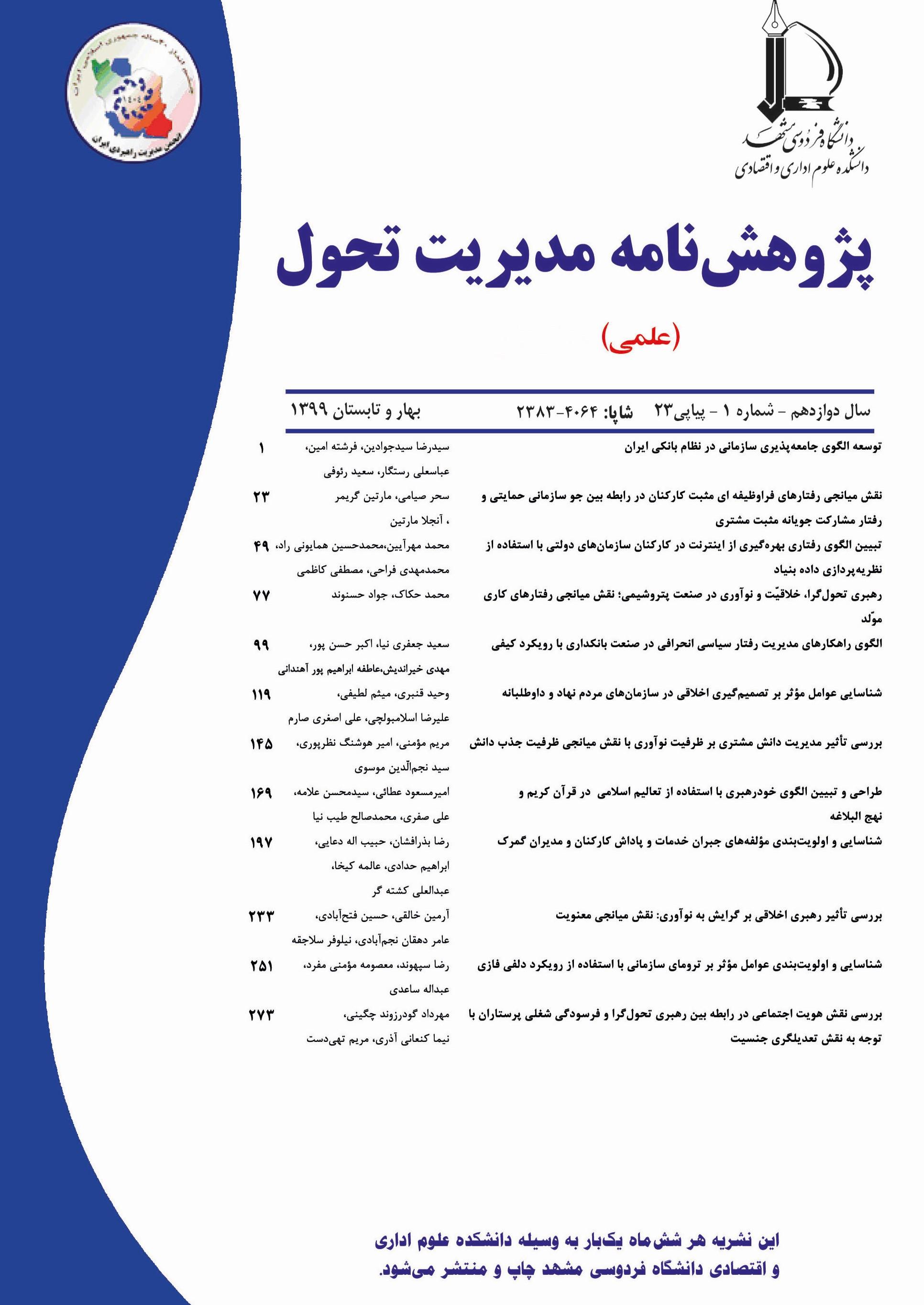 پژوهش نامه مدیریت تحول